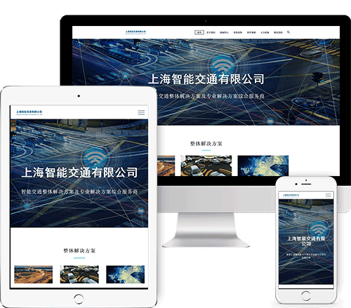 上海智能交通网站展示