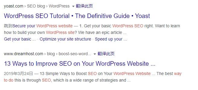 Google SEO搜索结果第三和第四
